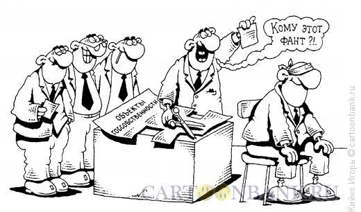 Карикатура: Игра в фанты, Кийко Игорь