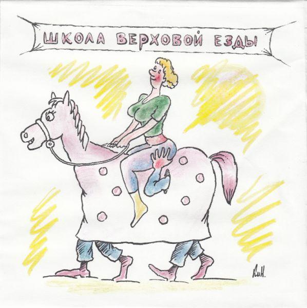 Карикатура: Школа верховой езды, Николай Кинчаров