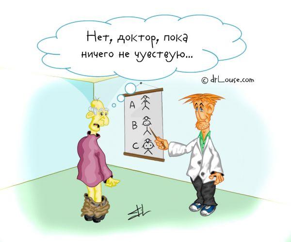 Карикатура: Возраст, DoctorLouse