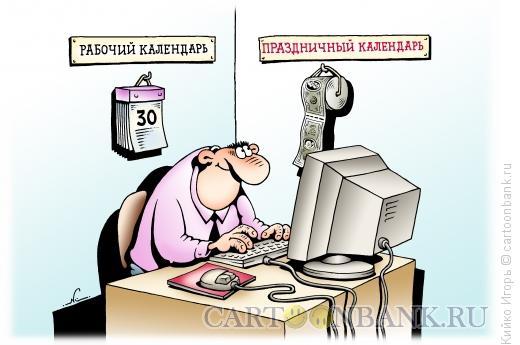 Карикатура: Праздничный календарь, Кийко Игорь