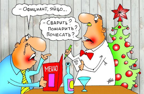 Свежие анекдоты по новый год
