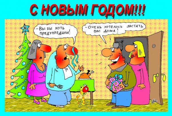 Карикатура: С НОВЫМ ГОДОМ!, Александр Хорошевский