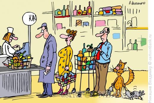 Карикатура: супермаркет, Ненашев Владимир