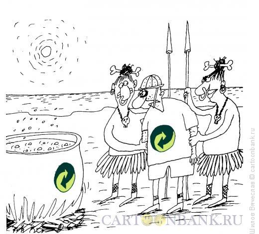Карикатура: Борцы за экологию, Шилов Вячеслав