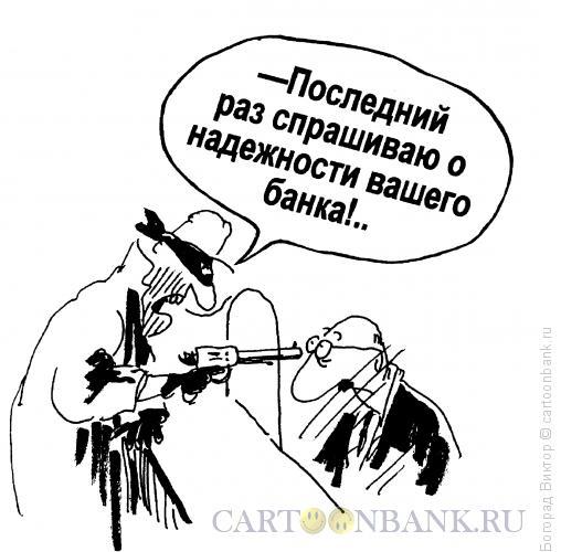 Карикатура: Вопрос надежности, Богорад Виктор