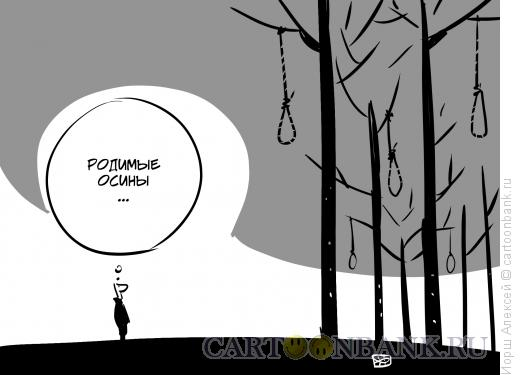 Карикатура: Родимые осины, Иорш Алексей