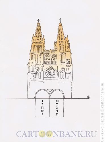 Карикатура: Скрижали Завета, Сыченко Сергей