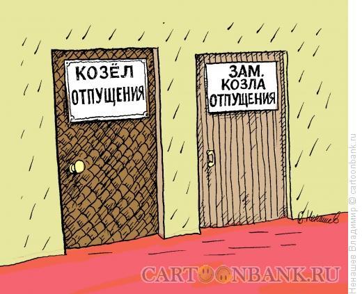 Карикатура: козлы отпущения и их кабинеты, Ненашев Владимир