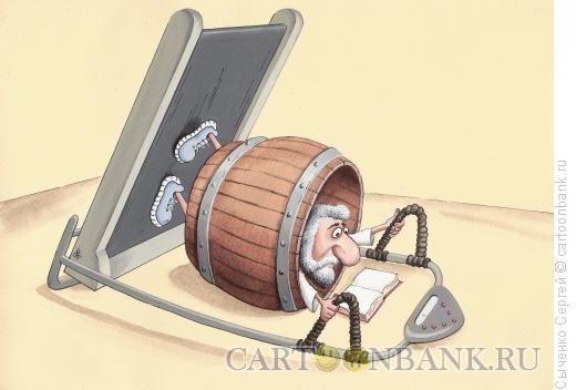 Карикатура: Диоген, Сыченко Сергей