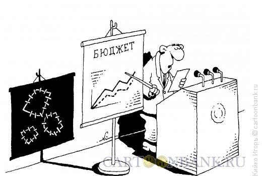 Карикатура: Дырявый бюджет, Кийко Игорь
