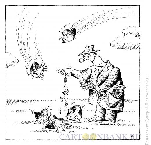 Карикатура: Прикармливание НЛО, Бондаренко Дмитрий