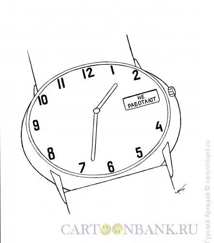 Карикатура: наручные часы, Гурский Аркадий