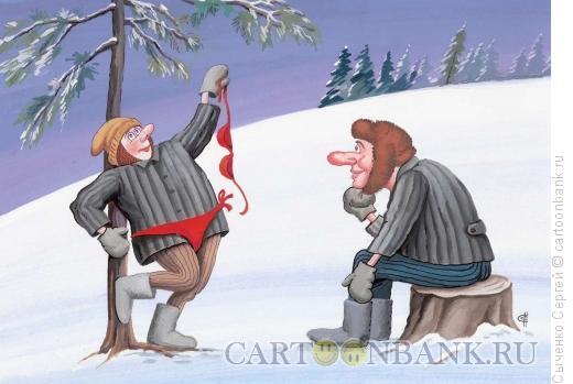 Карикатура: Сибирский стриптиз, Сыченко Сергей