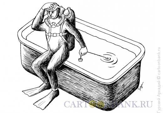 Карикатура: аквалангист в ванне, Гурский Аркадий