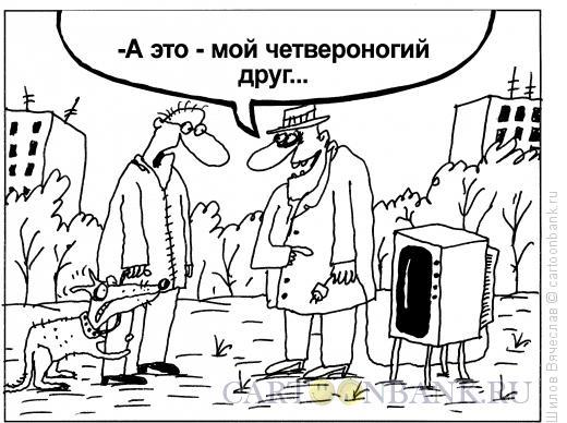 Карикатура: Четвероногий друг, Шилов Вячеслав