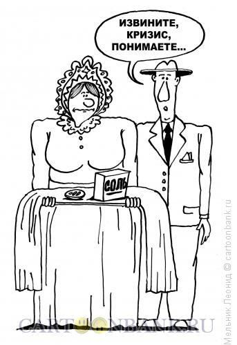Карикатура: Встреча, Мельник Леонид