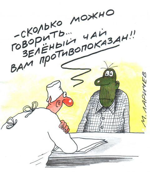 Карикатура: чай, михаил ларичев