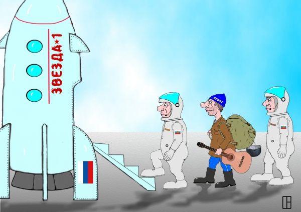 Карикатура: Космический туризм, Олег Тамбовцев