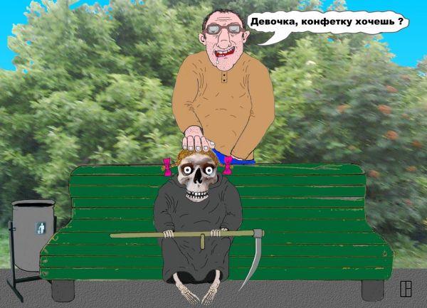 Карикатура: Смерть педофила, Олег Тамбовцев