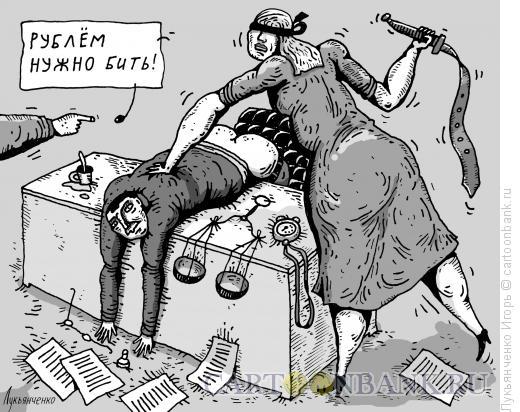 Карикатура: Фемида и чиновник, Лукьянченко Игорь