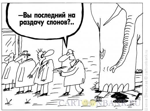 Карикатура: Предпоследний, Шилов Вячеслав