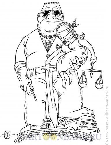 Карикатура: Ручная Фемида, Смагин Максим