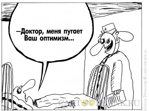 Карикатура: Маска оптимизма, Шилов Вячеслав
