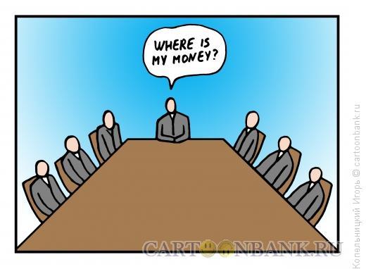 Карикатура: деньги, Копельницкий Игорь