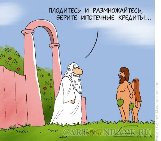 Карикатура: Ипотека-2, Ёлкин Сергей