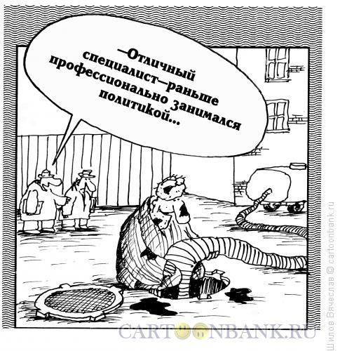 Карикатура: Отличный специалист, Шилов Вячеслав