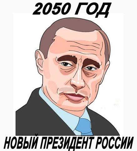 Карикатура: Путин в 2050 году, wcw2007