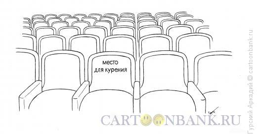Карикатура: зрительный зал, Гурский Аркадий