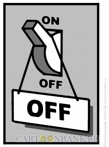 Карикатура: выключатель, Копельницкий Игорь