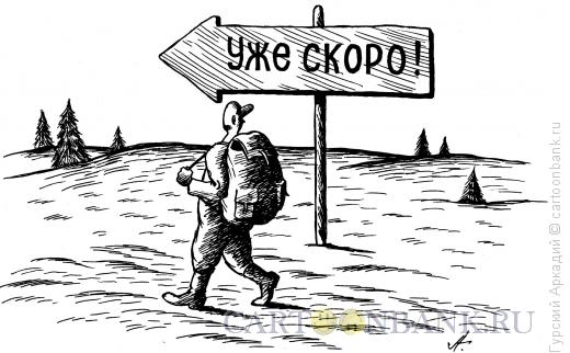 Карикатура: турист, Гурский Аркадий
