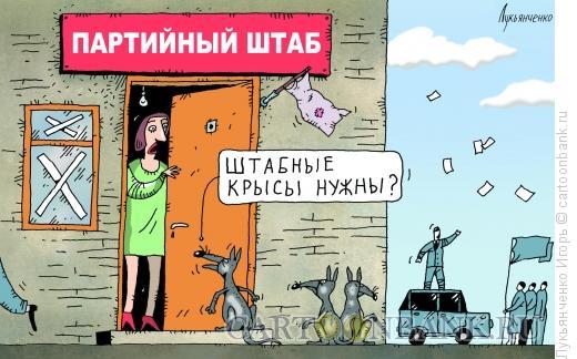 Карикатура: Штабные крысы, Лукьянченко Игорь