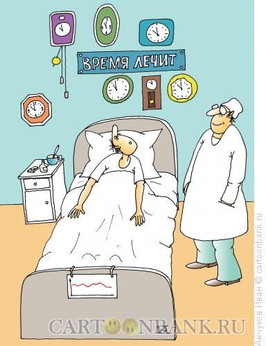 Карикатура: Время лечит, Анчуков Иван