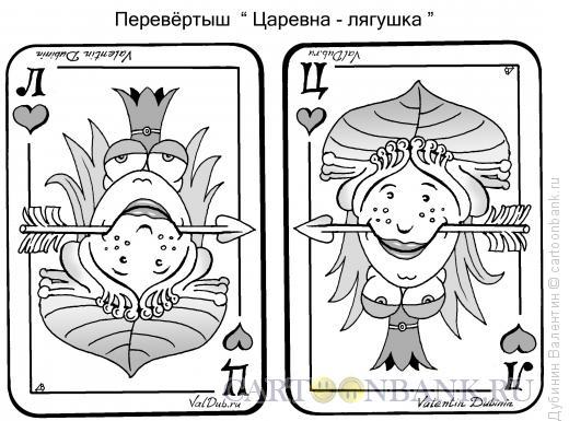 Карикатура: Царевна лягушка, Дубинин Валентин