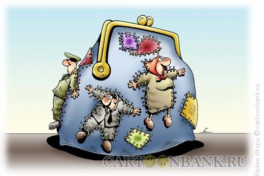 Карикатура: Дыры в бюджете, Кийко Игорь