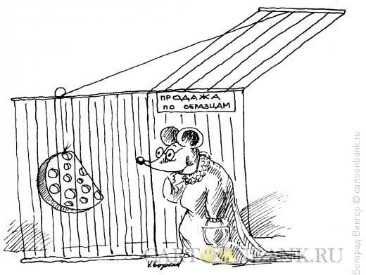 Карикатура: Продажа по образцам, Богорад Виктор