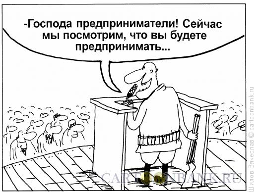 Карикатура: Эксперимент, Шилов Вячеслав