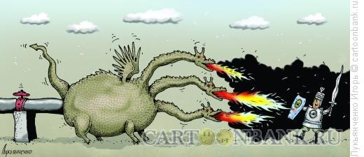 Карикатура: Дракон, Лукьянченко Игорь