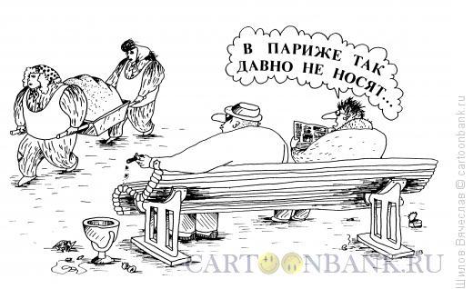 Карикатура: В Париже..., Шилов Вячеслав