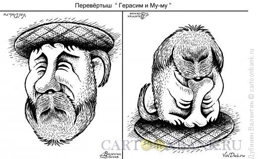 Карикатура: Герасим и Му-му, Дубинин Валентин