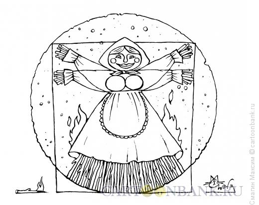 Карикатура: Витрувианская масленица, Смагин Максим