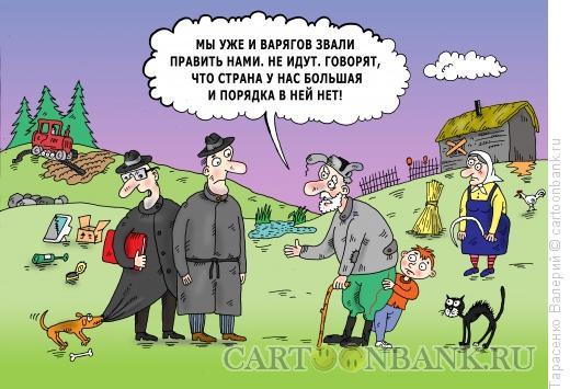 муму карикатуры