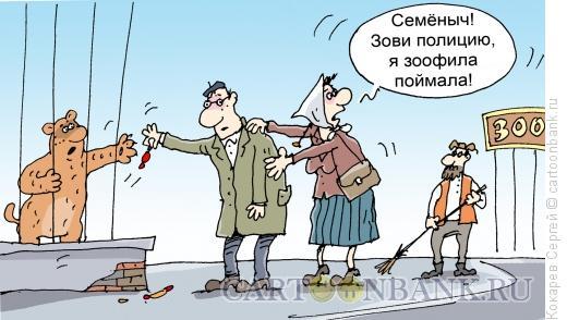 Карикатура: зоофил, Кокарев Сергей