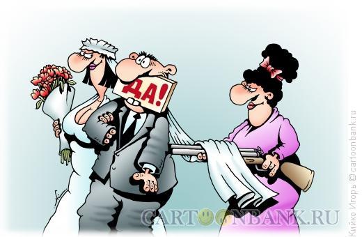 Карикатура: Бракосочетание, Кийко Игорь