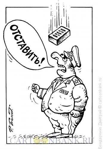 Карикатура: Отставить!, Бондаренко Дмитрий