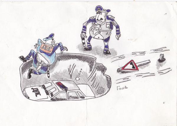 Карикатура: знак не ровная дорога, василенко игорь