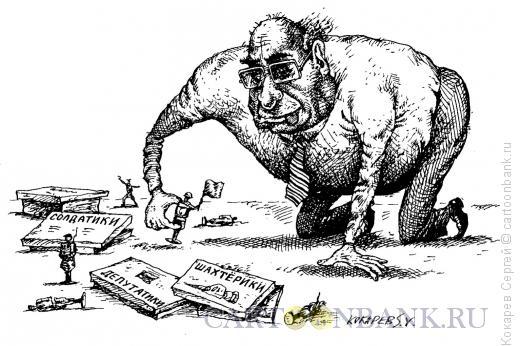 Карикатура: депутатик, Кокарев Сергей